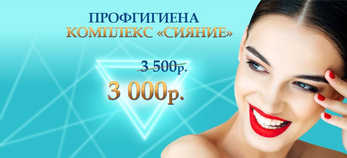 Комплекс профгигиены «Сияние» - всего 3 000 рублей вместо 3 500 до конца февраля!
