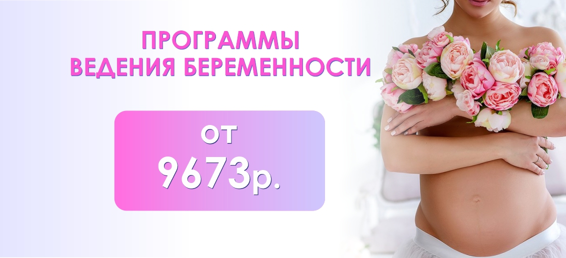 Комплексные программы «Ведение беременности» со скидкой 15%!