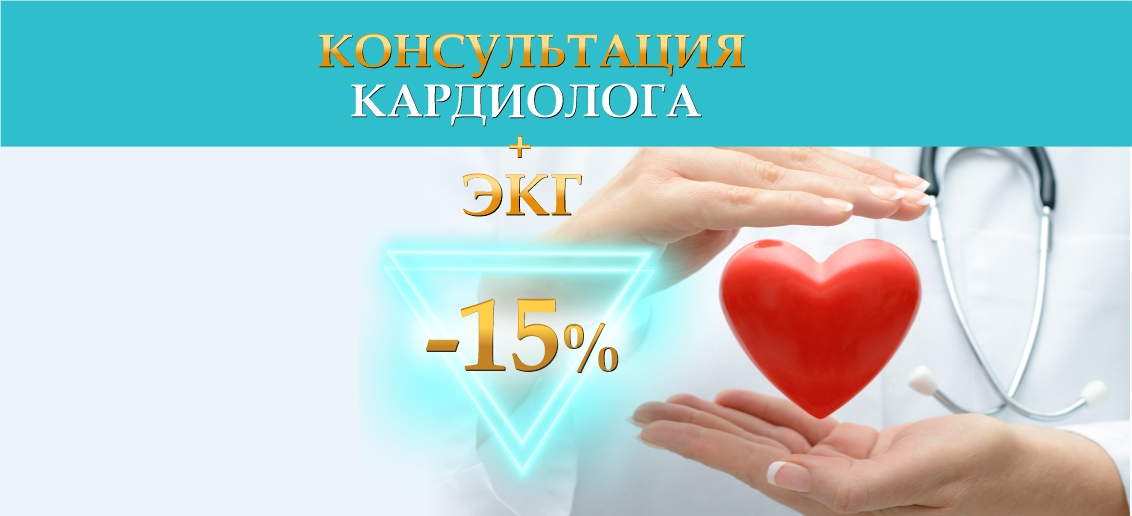 Консультация кардиолога + ЭКГ - со скидкой 15% до конца февраля!