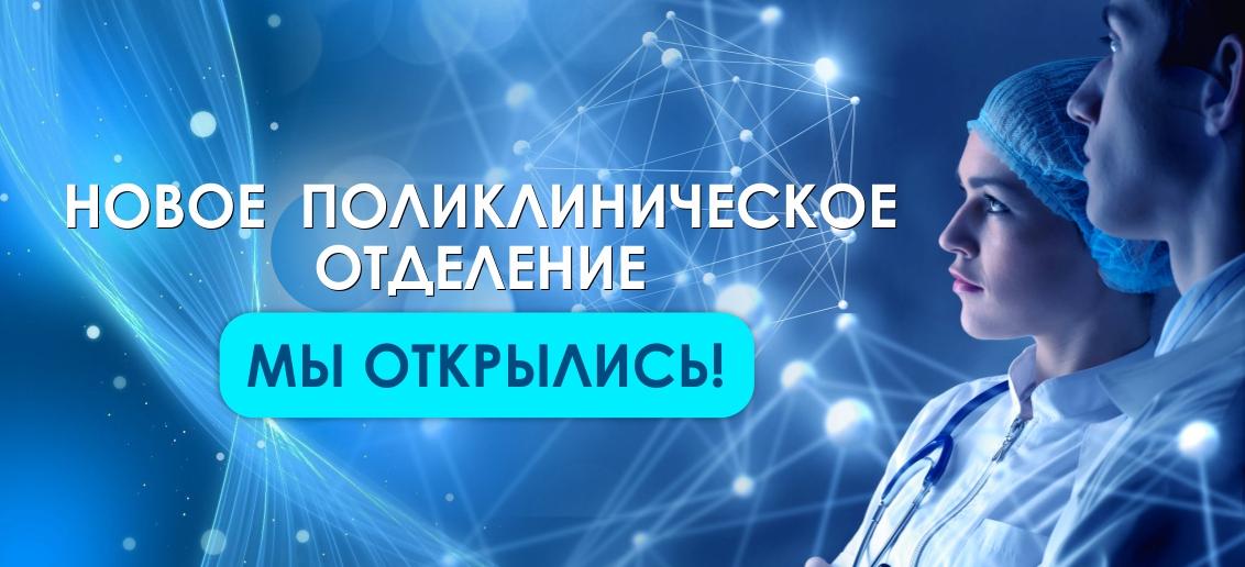 Новое поликлиническое отделение «ТОНУС ПРЕМИУМ» - МЫ ОТКРЫЛИСЬ!