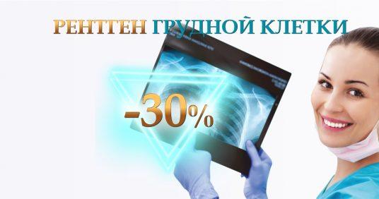 Скидка 30% на рентген грудной клетки (профилактический, диагностический) до конца марта!