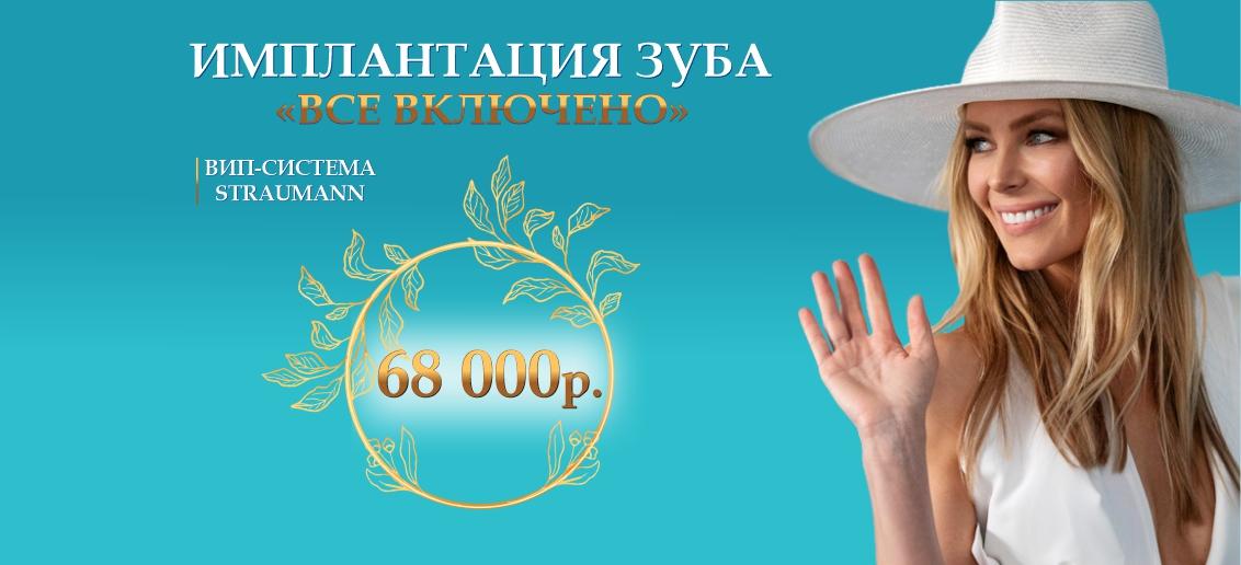 Имплантация Straumann «Все включено» - всего 68 000 рублей до конца марта!