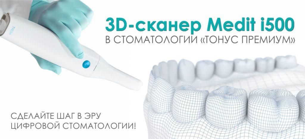 Интраоральный 3D сканер Medit i500 – теперь в «ТОНУС ПРЕМИУМ»! Сделайте шаг в эру цифровой стоматологии!