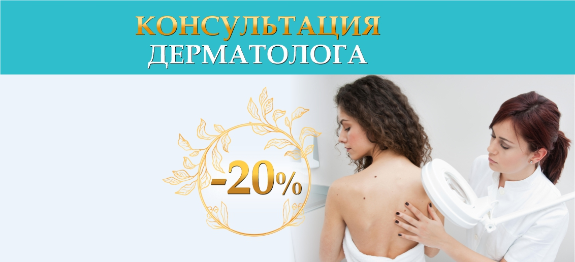 Консультация дерматолога – со скидкой 20% до конца марта!