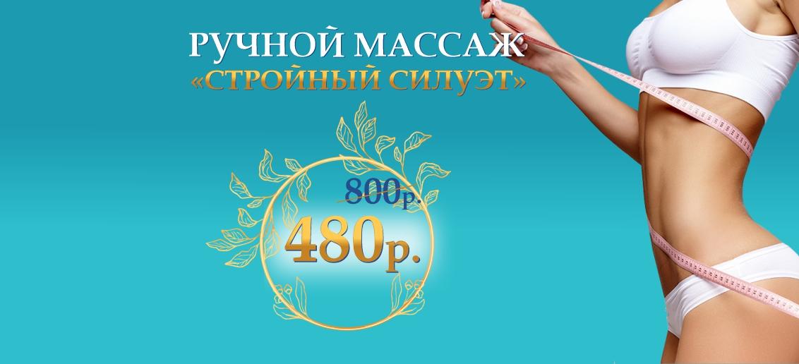 Ручной массаж «Стройный силуэт» со скидкой 40%* до конца марта! Всего 480 рублей вместо 800!