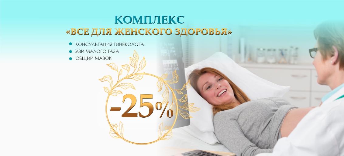 Комплекс «Все для женского здоровья» (консультация гинеколога + УЗИ малого таза + мазок на флору) – со скидкой 25% до конца марта!
