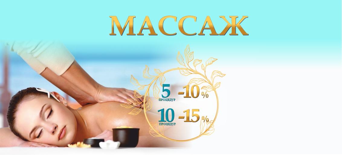 Комплекс любого массажа из 5 процедур со скидкой 10%, из 10 процедур – 15% до конца марта!