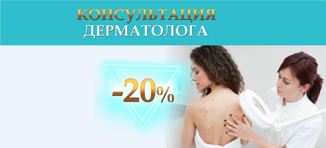 Консультация дерматолога – со скидкой 20% до конца апреля!