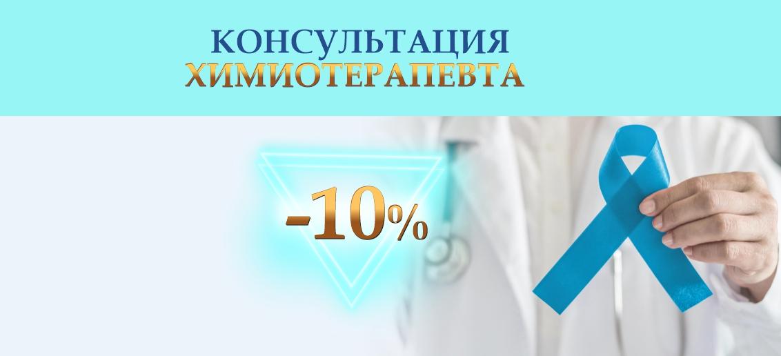Консультация химиотерапевта со скидкой 10% до конца апреля!