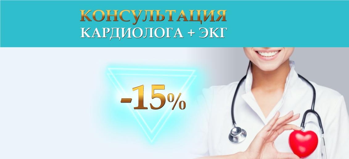 Консультация кардиолога + ЭКГ – со скидкой 15% до конца апреля!
