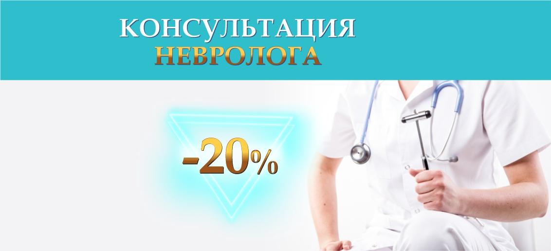 Консультация невролога со скидкой 20% до конца апреля!