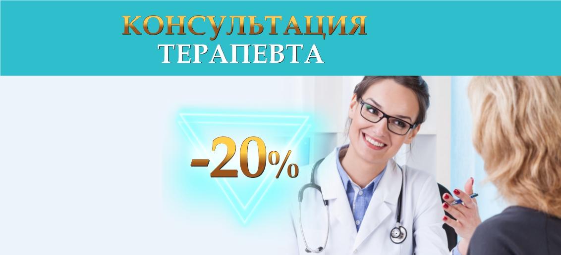 Консультация терапевта - со скидкой 20% до конца апреля!