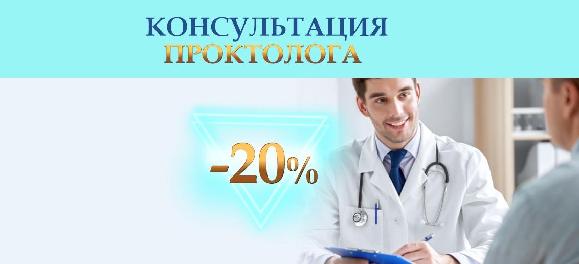 Консультация врача-проктолога со скидкой 20% до конца апреля!