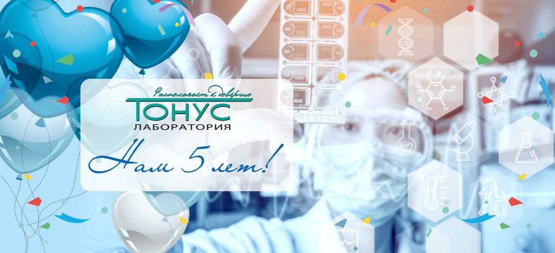 Независимая лаборатория «Тонус» отмечает юбилей! Нам уже 5 лет!