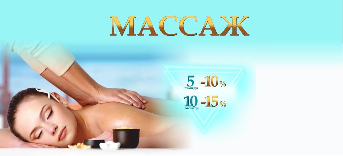 Комплекс любого массажа из 5 процедур со скидкой 10%, из 10 процедур – 15% до конца мая!