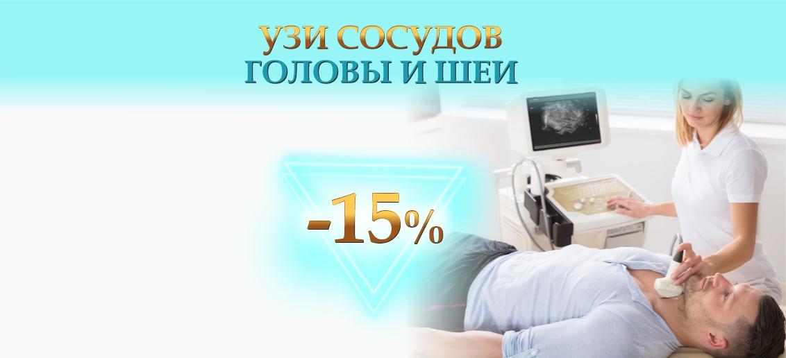 УЗИ сосудов головы и шеи со скидкой 15% до конца апреля!