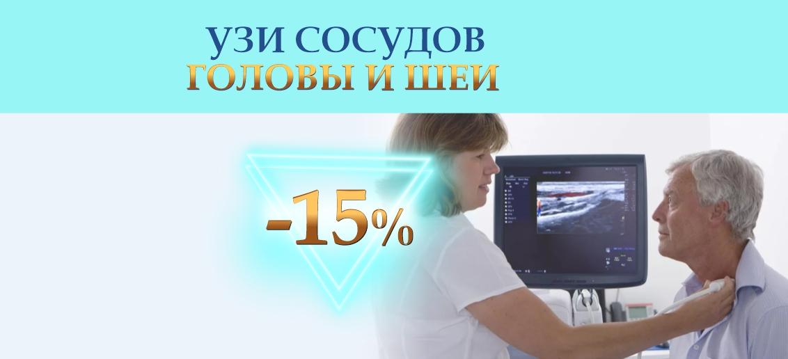 УЗИ сосудов головы и шеи со скидкой 15% до конца марта!