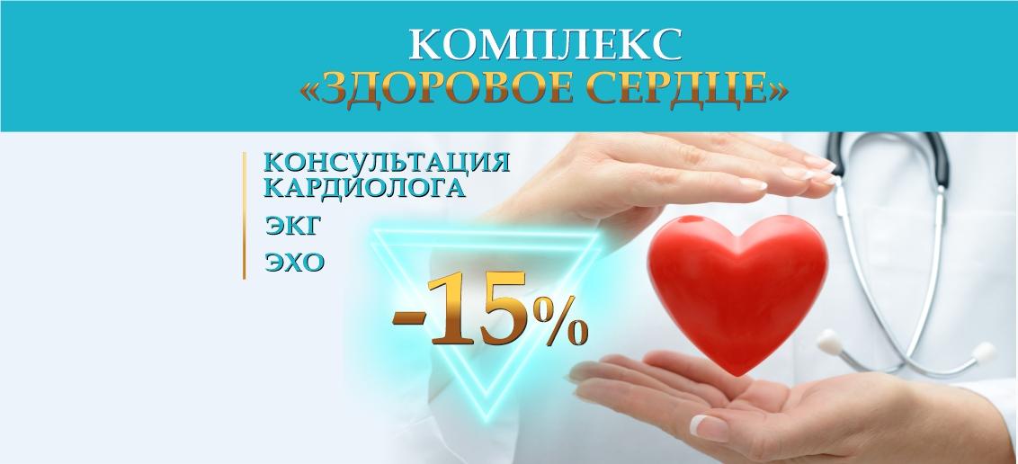 Комплекс «Здоровое сердце» (консультация кардиолога + ЭКГ + ЭХО) - со скидкой 15% до конца октября!