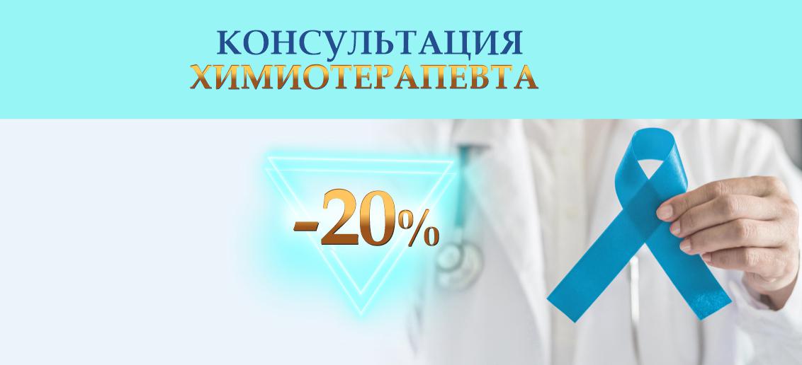 Консультация химиотерапевта со скидкой 20% до конца августа!