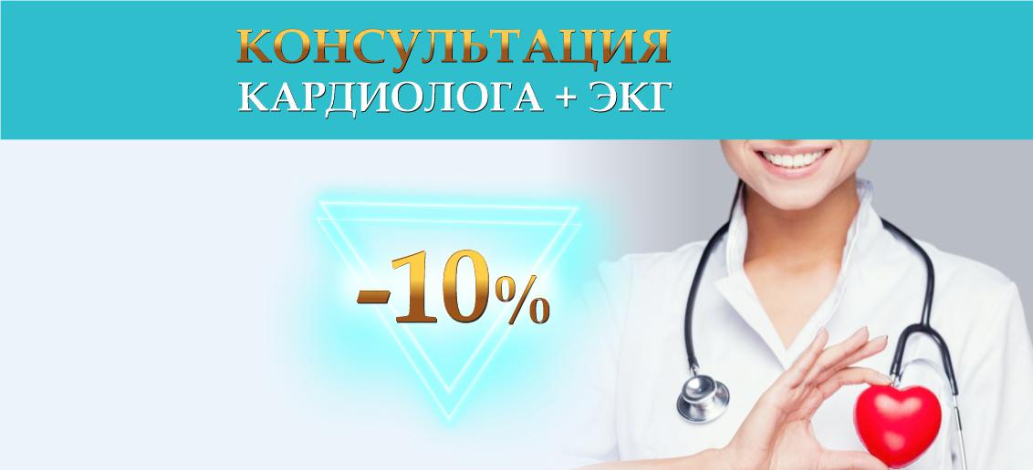 Консультация кардиолога + ЭКГ – со скидкой 10% до конца мая!