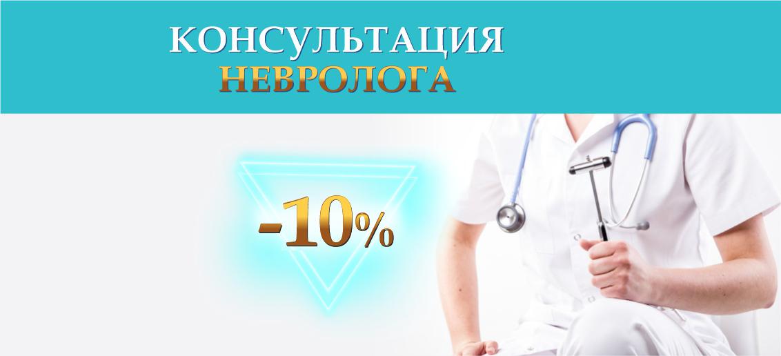 Консультация невролога со скидкой 10% до конца мая!