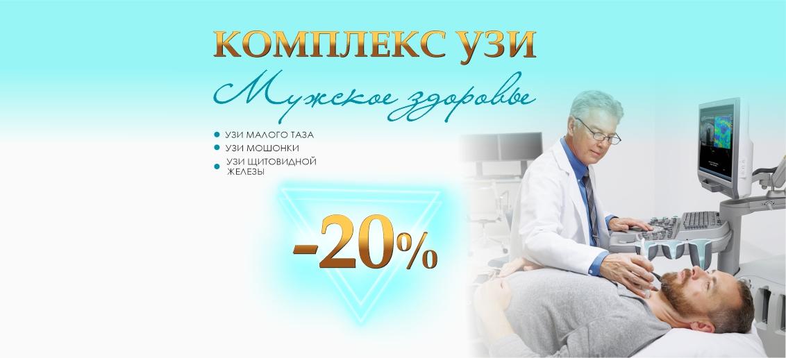 Комплекс УЗ-исследований «Мужское здоровье» - со скидкой 20% до конца мая!