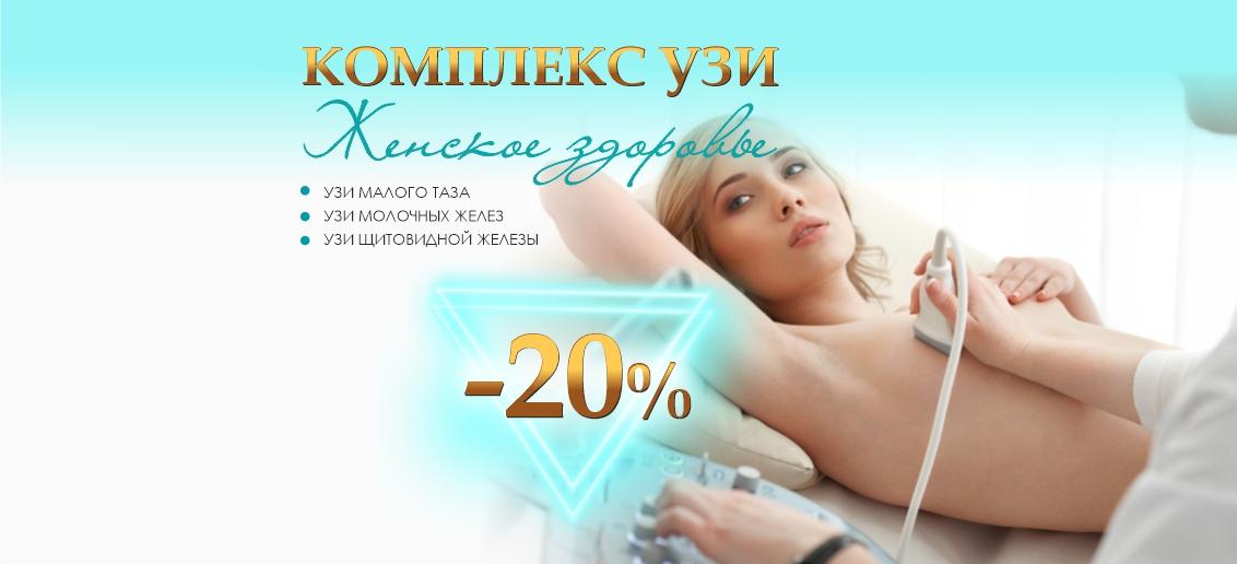 Комплекс УЗ-исследований «Женское здоровье» - со скидкой 20% до конца мая!