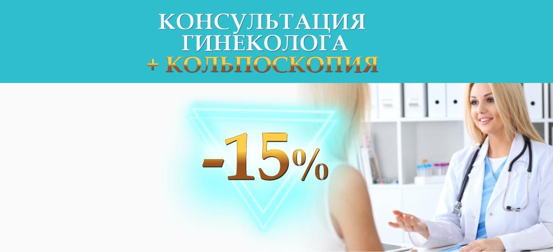 Консультация гинеколога + кольпоскопия со скидкой 15% до конца октября!