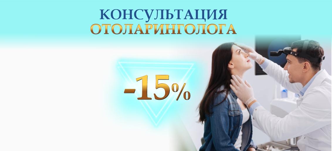 Консультация ЛОР-врача со скидкой 15% до конца июня!