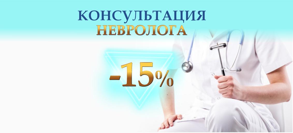 Консультация невролога со скидками до 15% до конца июня!