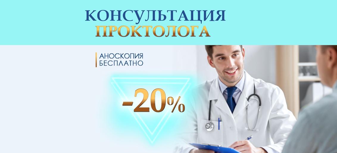 Консультация врача-проктолога со скидкой 20% + аноскопия бесплатно до конца августа!