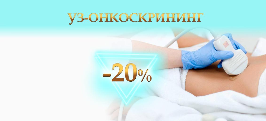 УЗ-онкоскрининг со скидкой 20% до конца мая!