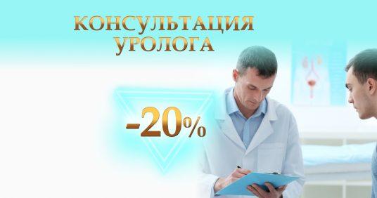 Консультация уролога со скидкой 20% до конца августа!