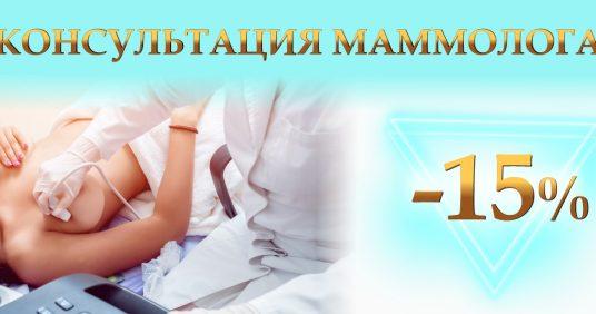 Консультация маммолога со скидкой 15% только до конца октября!