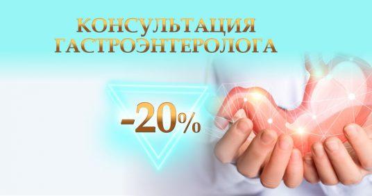 Консультация гастроэнтеролога – со скидкой 20% до конца октября!